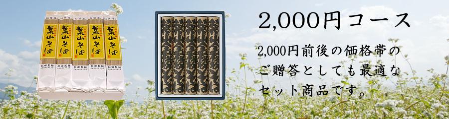 2000円コース