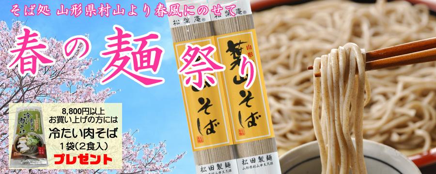 春の麺祭り2020